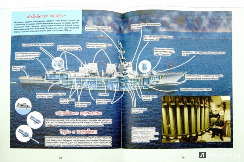 Иллюстрация 1 из 17 для Корабли - Вячеслав Ликсо | Лабиринт - книги. Источник: Лабиринт