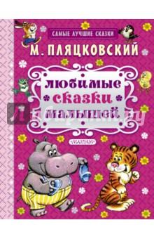 Любимые сказки малышей издательство аст большие книги для умных малышей