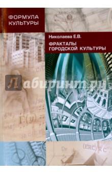 Фракталы Городской Культуры книги белый город метаморфозы футляр памятники мировой культуры