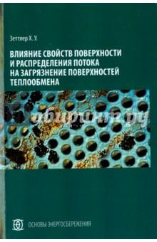 Влияние свойств поверхности и распределения потока на загрязнение поверхностей теплообмена промышленное оборудование в казахстане
