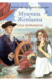 Мужчина и Женщина. Сила притяжения (+ набор из 36 открыток)