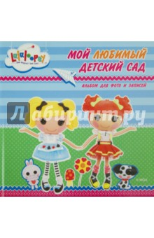 Альбом для фото и записей. Мой любимый детский сад книга для записей с практическими упражнениями для здорового позвоночника