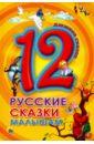 цены на Дюжина сказок. Русские сказки малышам  в интернет-магазинах