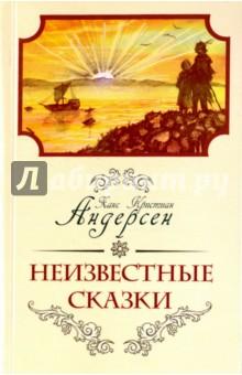 Неизвестные сказки Ханса Кристиана Андерсена