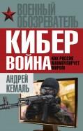 Кибервойна. Как Россия манипулирует миром