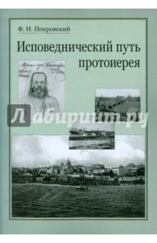 Исповеднический путь протоиерея часы для россии конец хviii начало хх века каталог