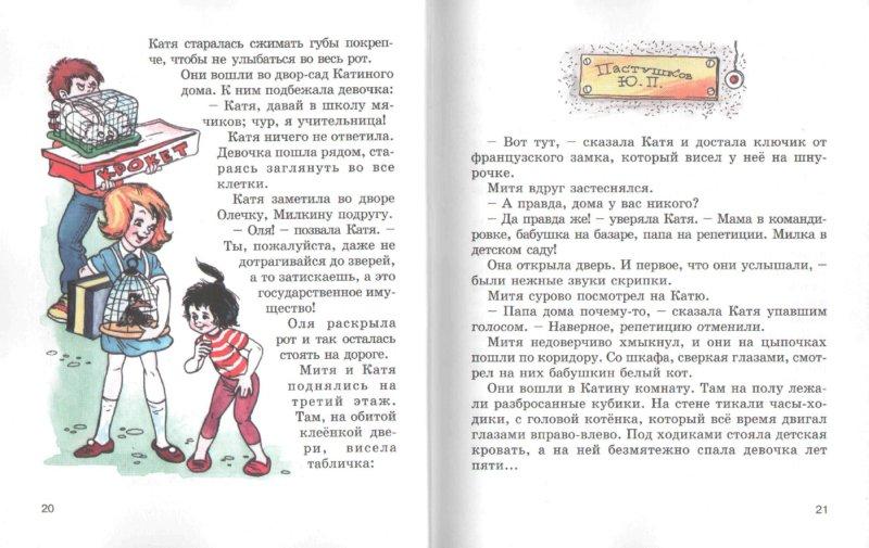 Иллюстрация 1 из 59 для Катя и крокодил - Гернет, Ягдфельд | Лабиринт - книги. Источник: Лабиринт