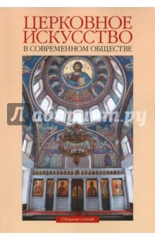 Церковное искусство в современном обществе. Сборник статей