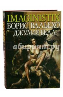 Imaginistix. Борис Вальехо и Джулия Белл