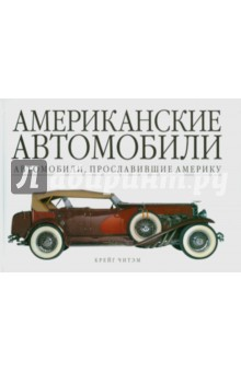 Американские автомобили. Автомобили, прославившие Америку издательство аст автомобили