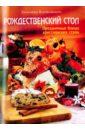 Константиниди Александра Рождественский стол. Праздничные блюда христианских стран глаголева ольга рождественский пост и рождество