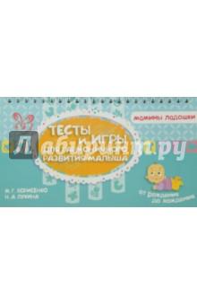 Купить Тесты и игры для гармоничного развития малыша, Литера, Развивающие и активные игры для детей