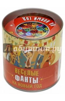 Веселые фанты на Новый год парфенова ирина ивановна лучшие фанты на новый год
