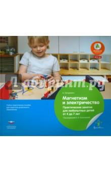 Магнетизм и электричество. Практические занятия для любопытных детей от 4 до 7 лет. ФГОС ДО, Национальное образование, Опыты, эксперименты, фокусы  - купить со скидкой