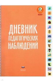Дневник педагогических наблюдений е ю мишняева дневник педагогических наблюдений