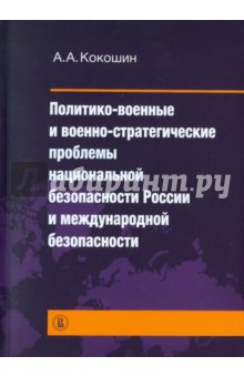 Политико-военные и военно-стратегические проблемы национальной безопасности России и международной дом для жильяв россии недорого