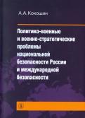 Политико-военные и военно-стратегические проблемы национальной безопасности России и международной