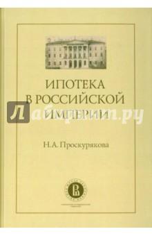 Ипотека в Российской империи как продать квартиру по ипотеки в казахстане