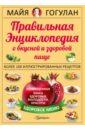Гогулан Майя Федоровна Правильная энциклопедия о вкусной и здоровой пище