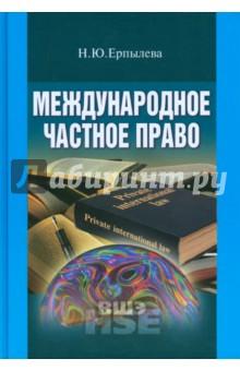 Международное частное право. Учебник для вузов