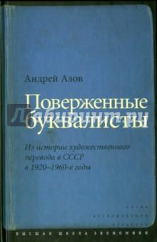 Поверженные буквалисты. Из истории художественного перевода в СССР в 1920-1960-е годы