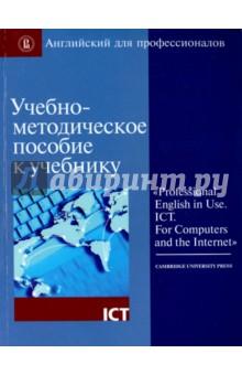 Учебно-методическое пособие к учебнику Professional English in Use. ICT. For Computers and… role of ict in rural poverty alleviation