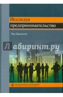 Исследуя предпринимательство психология предпринимательства и бизнеса учебное пособие