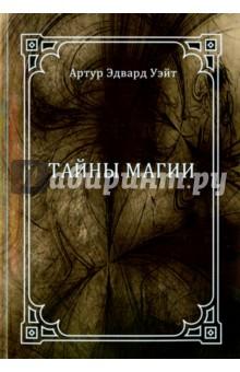 Тайны магии. Обзор сочинений Элифаса Леви марк леви все книги