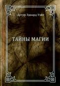 Тайны магии. Обзор сочинений Элифаса Леви