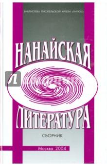 Нанайская литература. Сборник