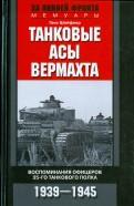 Танковые асы вермахта. Воспоминания офицеров 35-го танкового полка. 1939-1945