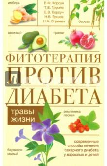 Фитотерапия против диабета. Травы жизни шунгит уникальное средство против артрита гастрита аллергии псориаза диабета…