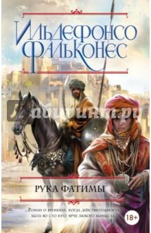 Рука Фатимы книги эксмо конь и его мальчик