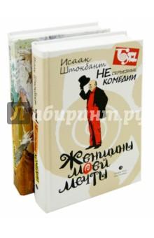 Несерьезные комедии в 2-х томах. Том 1. Женщины моей мечты. Том 2. Про любовь несерьезные уроки 2 развиваем реакцию