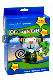 Мягкие игрушки из фетра Обезьянка (С2436-08) игрушки для детей
