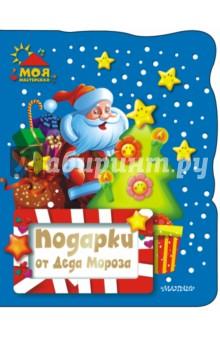 Подарки от Деда Мороза что нужно сделать в ассасин 4 чтобы водолазный колокол