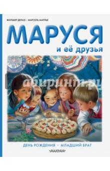 Маруся и её друзья. День рождения. Младший брат