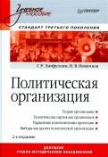 Политическая организация. Учебное пособие