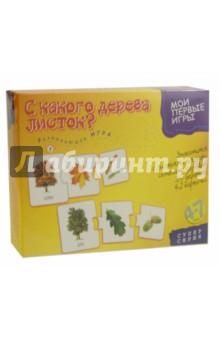 Мои первые игры. С какого дерева листок? (2896) webmoney карточки в туле