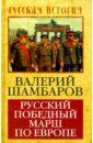 Русский победный марш по Европе, Шамбаров Валерий Евгеньевич