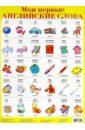 Мои первые английские слова №1. Демонстрационный плакат (2040) флауэр джон берман майкл build your vocabulary 1 lower intermediate изучаем английские слова книга 1 учебное пособие