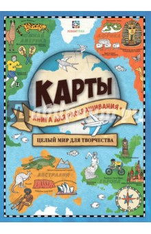 Карты. Книга для раскрашивания раскраски хоббитека книга джунглей читай и раскрашивай