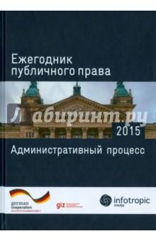 Ежегодник публичного права 2015. Административный процесс белоруссия и украина 2004 ежегодник