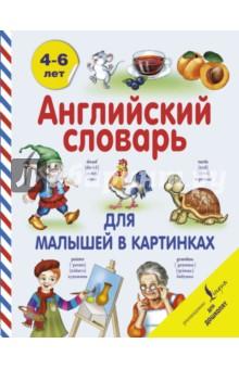 Английский словарь для малышей в картинках консультирование родителей в детском саду возрастные особенности детей