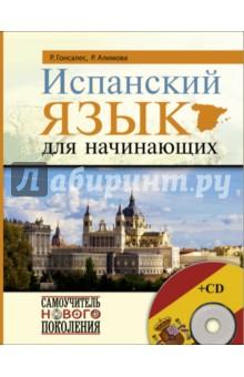 Испанский язык для начинающих (+CD) издательство аст испанский язык для начинающих cd