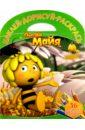 Пчелка Майя. Наклей, дорисуй и раскрась! (№1513) русакова а ред наклей и раскрась нр 14063 пчелка майя 16 цветных наклеек внутри