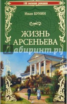 Жизнь Арсеньева бунин иван алексеевич бунин собрание сочинений в 7 т