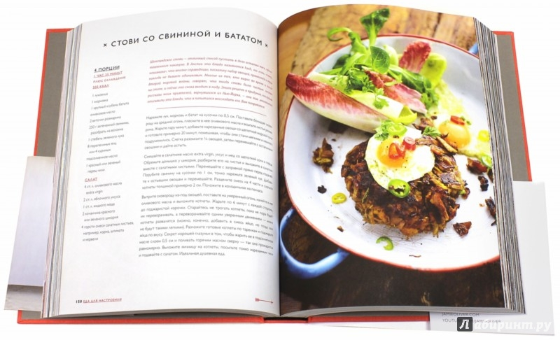Иллюстрация 1 из 9 для Душевная еда - Джейми Оливер | Лабиринт - книги. Источник: Лабиринт