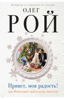 Электронная книга Привет, моя радость! или Новогоднее чудо в семье писателя