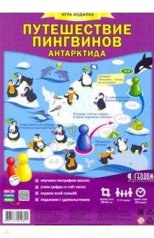 познавательные игры в путешествие по россии Игра-ходилка Путешествие пингвинов. Антарктида